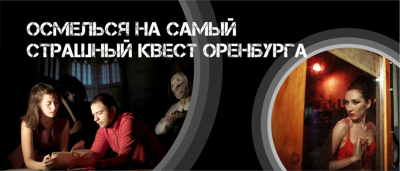 Самый страшный квест Оренбурга