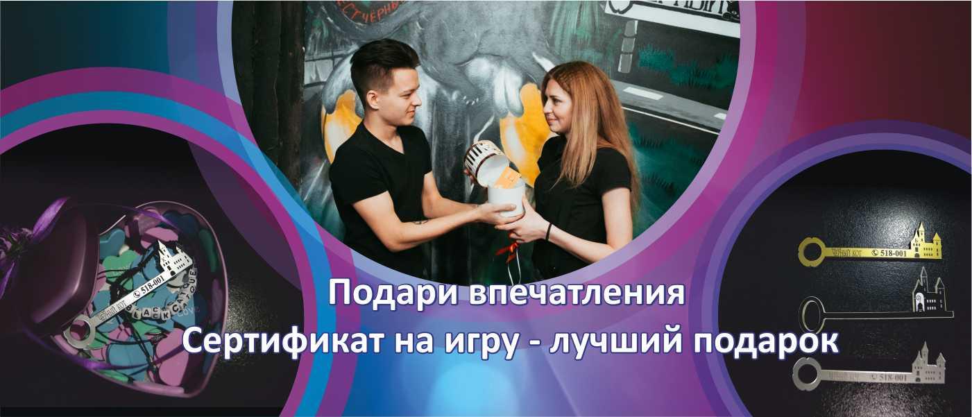 Сертификат на игру